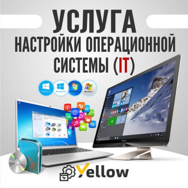 Услуга настройки операционной системы (IT)