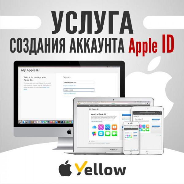 Услуга создания аккаунта Apple ID