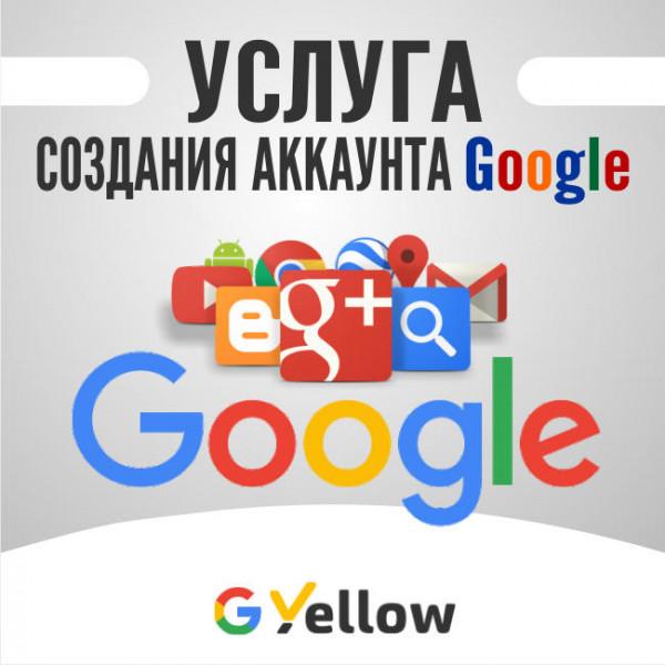Услуга создания аккаунта Google