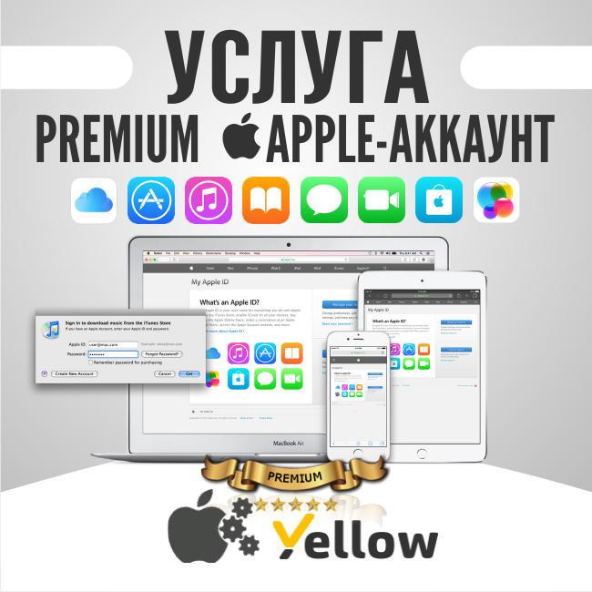 """Услуга Premium """"Apple-аккаунт"""""""