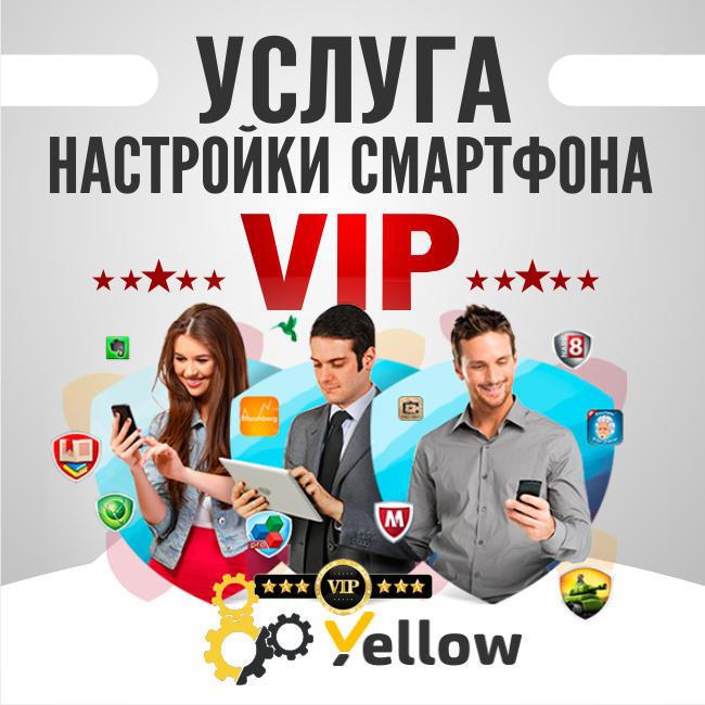 Услуга «VIP» для настройки смартфона