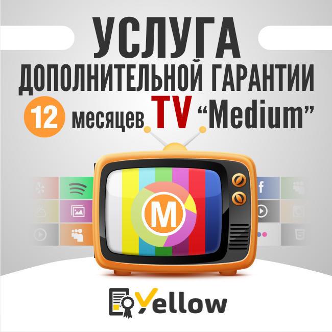 """Услуга дополнительной гарантии для TV """"Medium"""" 12 месяцев"""