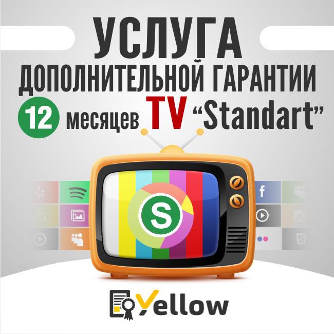 """Услуга дополнительной гарантии для TV """"Standart"""" 12 месяцев"""