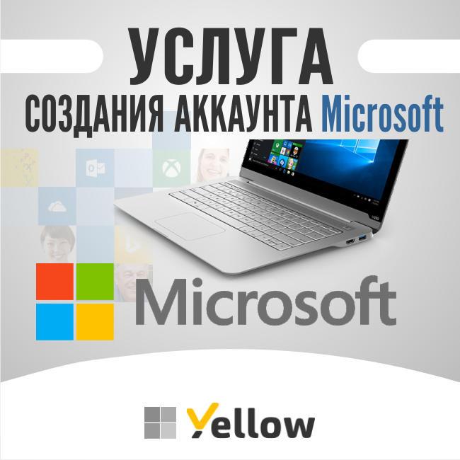 Услуга создания аккаунта Microsoft