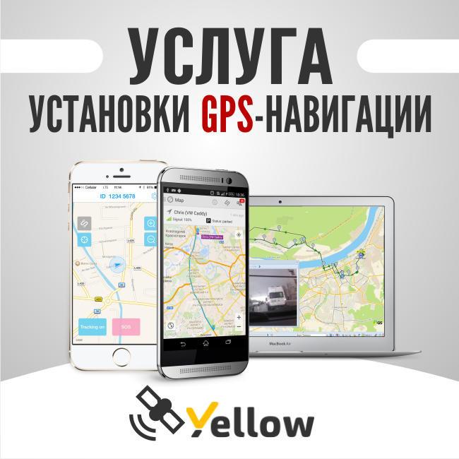 Услуга установки GPS-навигации