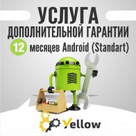 Услуга дополнительной гарантии 12 месяцев Android (Standart)