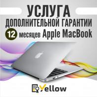 Услуга дополнительной гарантии для Apple MacBook 12 месяцев