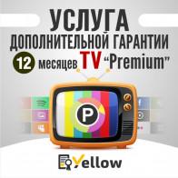 """Услуга дополнительной гарантии для TV """"Premium"""" 12 месяцев"""