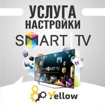 """Услуга настройки телевизора """"Smart-TV"""""""