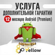 Услуга дополнительной гарантии 12 месяцев Android (Premium)