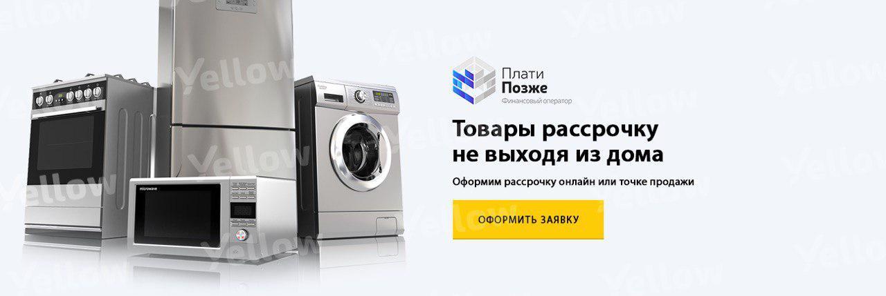 Кредит на технику онлайн без первоначального взноса инвестировать деньги в новосибирске