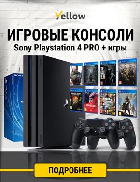 Playstation/X-Box