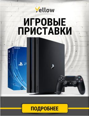 Playstation/X-Box