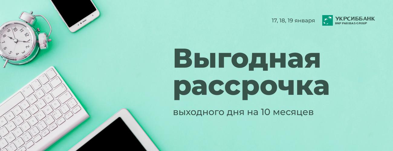 UKRSIBBANK рассрочка на выходные 17-19 января